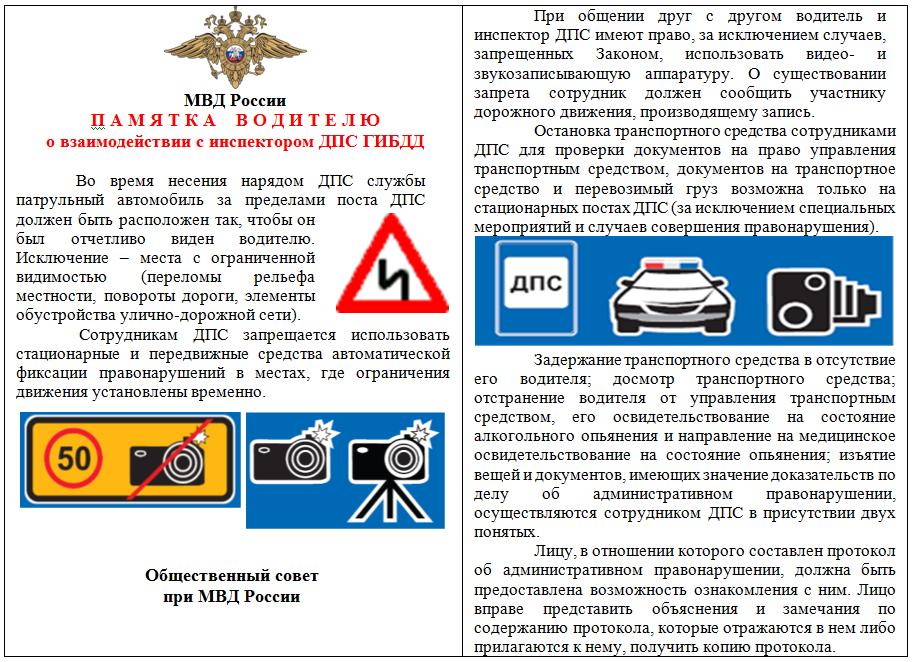Должен ли водитель передавать в руки свои права инспектору гибдд 2016